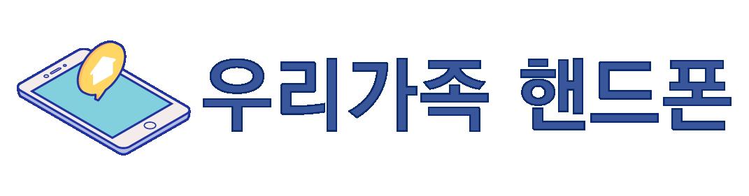 우리가족 휴대폰_logo