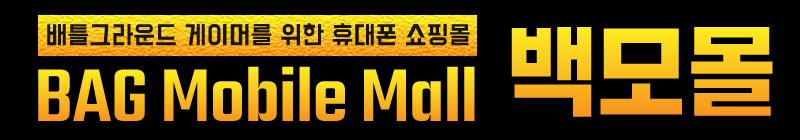 백모몰_logo