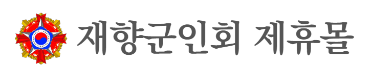 재향군인회 제휴몰_logo