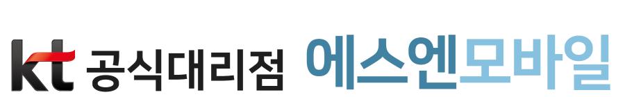 KT 공식대리점 에스엔모바일_logo