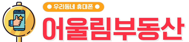 어울림 부동산 - 우리동네 휴대폰_logo