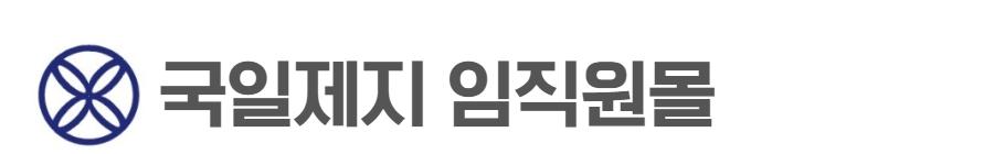 국일제지 임직원몰_logo