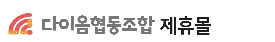 다이음협동조합_logo