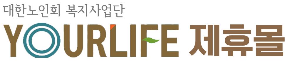 대한노인회 복지사업단_logo