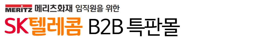메리츠화재 임직원 특판몰_logo