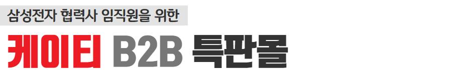 삼성전자 협력사 임직원몰_logo