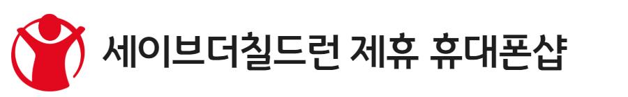 세이브더칠드런_logo