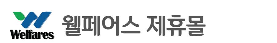 웰페어스 제휴몰_logo