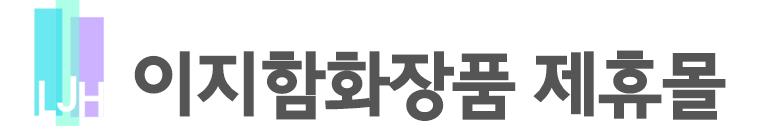 이지함화장품 제휴몰_logo