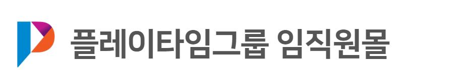 플레이타임그룹 임직원몰_logo
