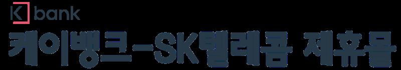 케이뱅크 제휴몰(SKT)_logo