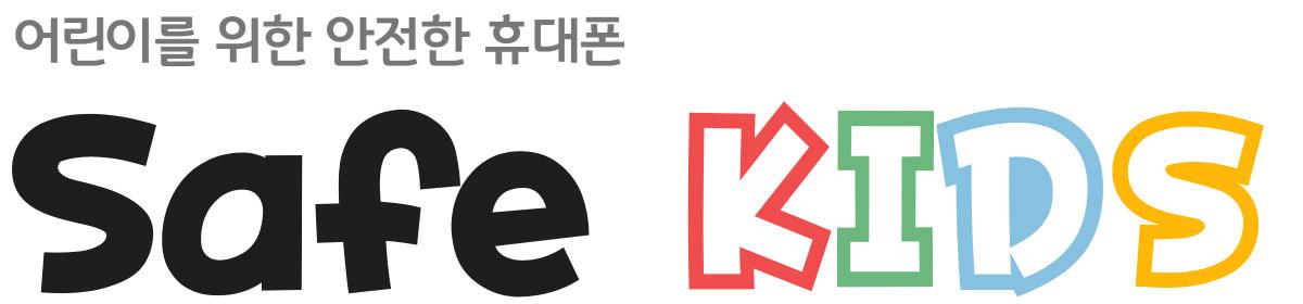 Safe KIDS - 어린이를 위한 안전한 스마트폰_logo