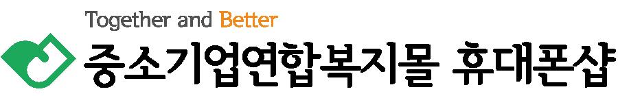 중소기업연합복지몰_logo