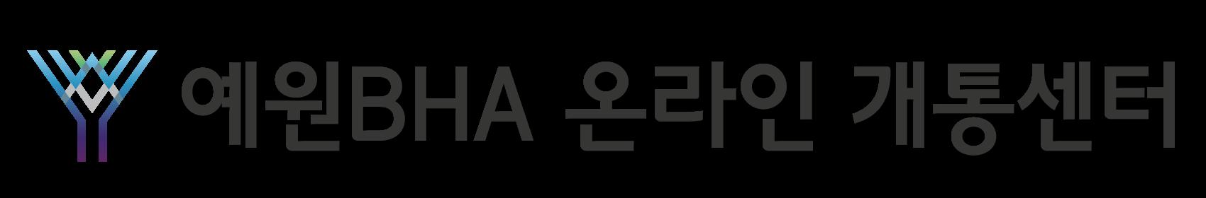 예원BHA 온라인 개통센터_logo